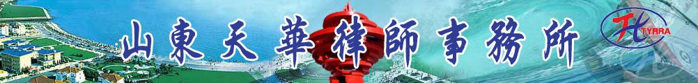 山东天华律师事务所